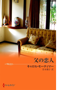 父の恋人(ハーレクイン・プレゼンツ作家シリーズ別冊)