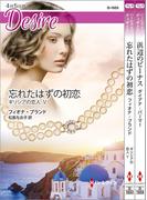 ハーレクイン・ディザイアセット19(ハーレクイン・デジタルセット)
