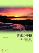 誘惑の季節(クリスマス・ロマンス・ベリーベスト)