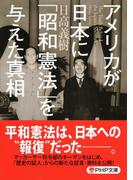 アメリカが日本に「昭和憲法」を与えた真相(PHP文庫)(PHP文庫)