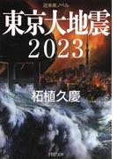 近未来ノベル 東京大地震2023(PHP文庫)