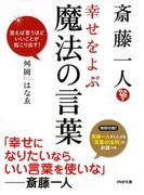 斎藤一人 幸せをよぶ魔法の言葉(PHP文庫)