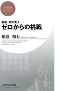 新版・敬天愛人 ゼロからの挑戦(PHPビジネス新書)