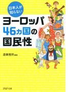 日本人が知らないヨーロッパ46カ国の国民性(PHP文庫)