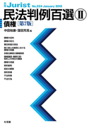 民法判例百選II債権(第7版)(別冊ジュリスト)