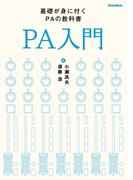 PA入門 [改訂版]