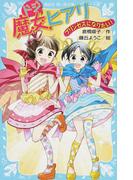 ドジ魔女ヒアリ 3 プリンセスになりたい! (講談社青い鳥文庫)(講談社青い鳥文庫 )