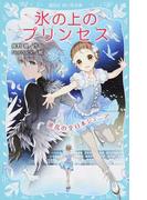 氷の上のプリンセス 5 波乱の全日本ジュニア (講談社青い鳥文庫)(講談社青い鳥文庫 )