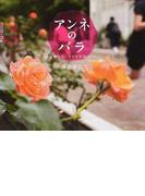 アンネのバラ 40年間つないできた平和のバトン (世の中への扉 社会)(世の中への扉)
