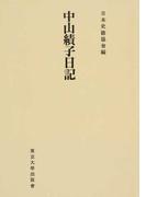中山績子日記 オンデマンド版 (日本史籍協会叢書)