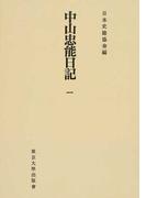 中山忠能日記 オンデマンド版 1 (日本史籍協会叢書)