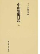 中山忠能日記 オンデマンド版 2 (日本史籍協会叢書)