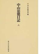 中山忠能日記 オンデマンド版 3 (日本史籍協会叢書)