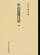 中山忠能日記 オンデマンド版 4 (日本史籍協会叢書)