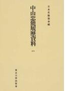 中山忠能履歴資料 オンデマンド版 1 (日本史籍協会叢書)