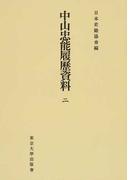 中山忠能履歴資料 オンデマンド版 2 (日本史籍協会叢書)