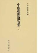 中山忠能履歴資料 オンデマンド版 3 (日本史籍協会叢書)