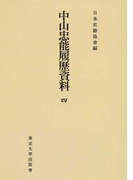 中山忠能履歴資料 オンデマンド版 4 (日本史籍協会叢書)