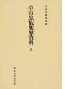 中山忠能履歴資料 オンデマンド版 5 (日本史籍協会叢書)