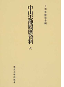 中山忠能履歴資料 オンデマンド版 6 (日本史籍協会叢書)
