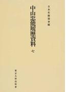 中山忠能履歴資料 オンデマンド版 7 (日本史籍協会叢書)