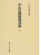 中山忠能履歴資料 オンデマンド版 8 (日本史籍協会叢書)