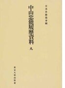 中山忠能履歴資料 オンデマンド版 9 (日本史籍協会叢書)