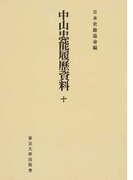 中山忠能履歴資料 オンデマンド版 10 (日本史籍協会叢書)