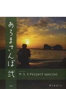 あろまさんぽ M.S.S Project special 2