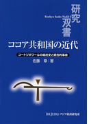 ココア共和国の近代 コートジボワールの結社史と統合的革命 (研究双書)