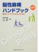 脳性麻痺ハンドブック 療育にたずさわる人のために 第2版