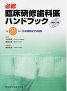 必修臨床研修歯科医ハンドブック 第4版