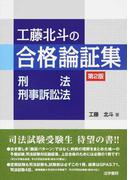 工藤北斗の合格論証集〈刑法・刑事訴訟法〉 第2版