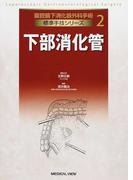腹腔鏡下消化器外科手術標準手技シリーズ 2 下部消化管
