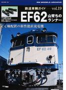 鉄道車輌ガイド vol.19 EF62