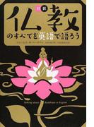 仏教のすべてを英語で語ろう 対訳