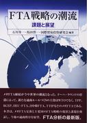 FTA戦略の潮流 課題と展望
