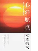 心の原点 失われた仏智の再発見 新装改訂版 第2版