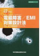 電磁障害/EMI対策設計法 安全・安心な製品設計マニュアル (設計技術シリーズ)