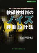 軟磁性材料のノイズ抑制設計法 ノイズ/EMIを抑える軟磁性材料の活用術 (設計技術シリーズ)