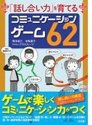 「話し合い力」を育てるコミュニケーションゲーム62