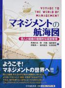 マネジメントの航海図 個人と組織の複眼的な経営管理