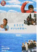 ようこそボクらの学校へ (NHK出版DVD+BOOK)