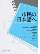 市民の日本語へ 対話のためのコミュニケーションモデルを作る