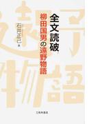 全文読破柳田国男の遠野物語