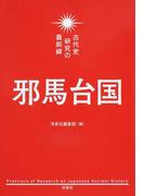 邪馬台国 (古代史研究の最前線)