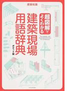 超図解でよくわかる建築現場用語辞典 ポケット版 (建築知識)