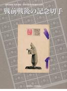 戦前戦後の記念切手 日本の記念切手発行120年 〈JAPEX2014〉記念出版