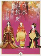 日本服飾史 風俗博物館所蔵 女性編 (趣)