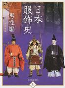 日本服飾史 風俗博物館所蔵 男性編 (趣)